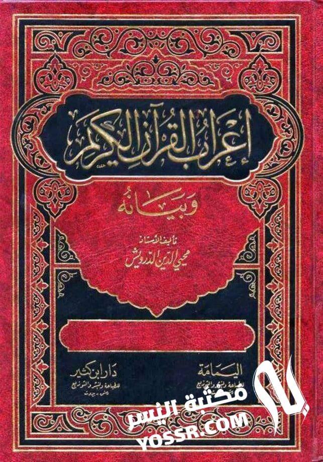 تحميل إعراب القرآن وبيانه pdf محيي الدين درويش