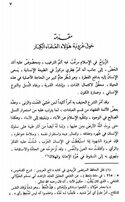 العلماء العزاب اللذين آثروا طلب العلم على الزواج PDF عبد الفتاح أبو غدة