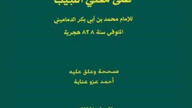 Photo of حاشية الشمني على مغني اللبيب PDF تحميل سريع وجودة عالية