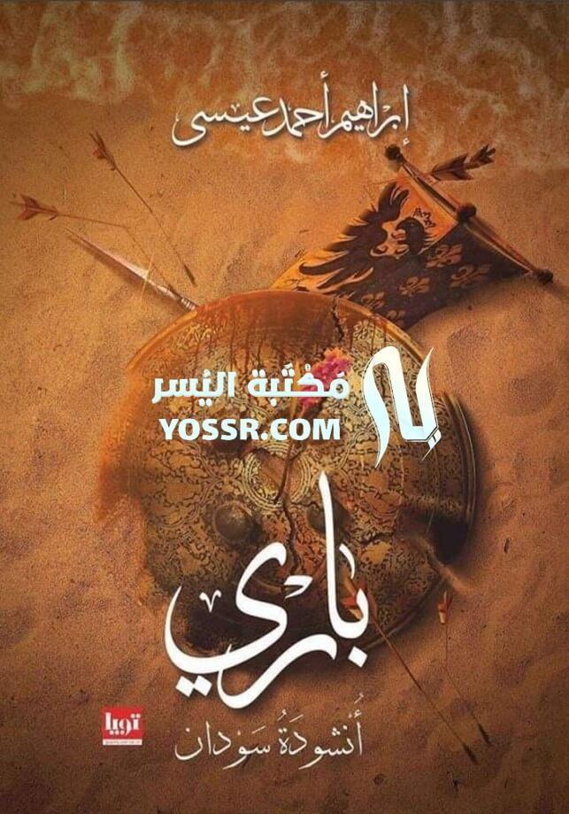رواية باري PDF ل إبراهيم أحمد عيسى