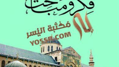 Photo of فكر ومباحث PDF علي الطنطاوي جودة عالية