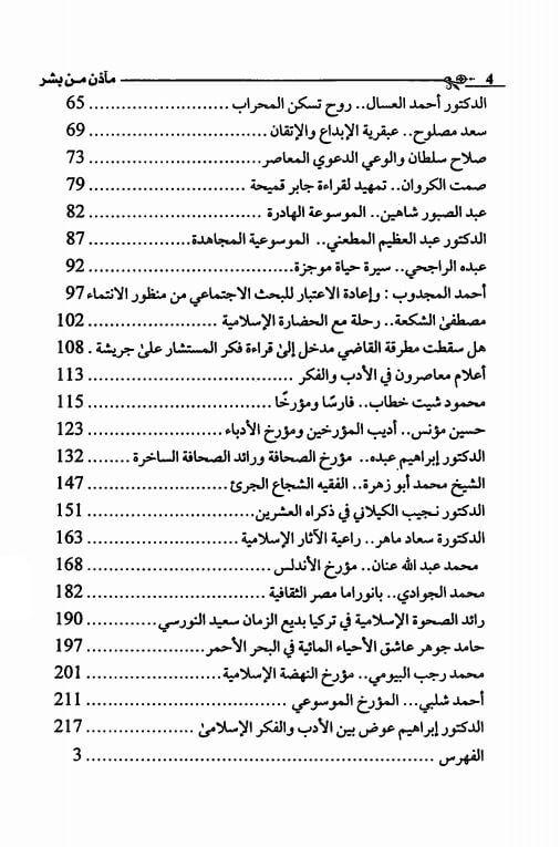تحميل مآذن من بشر أعلام معاصرون pdf خالد فهمي