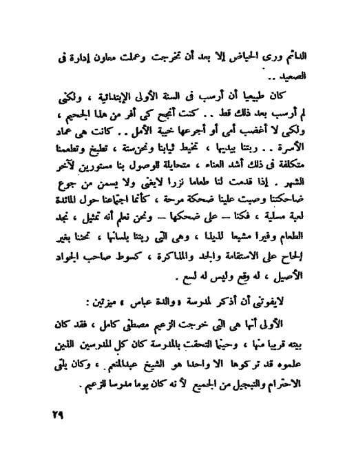 رواية قنديل أم هاشم pdf يحيى حقي مع التلخيص 2020