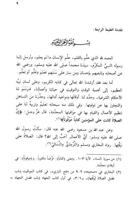 تحميل كتاب قيمة الزمن عند العلماء PDF عبد الفتاح أبو غدة