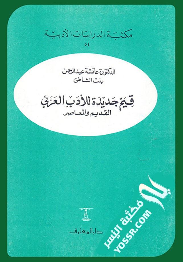 تحميل قيم جديدة للأدب العربي القديم والمعاصر عائشة عبد الرحمن (بنت الشاطئ)