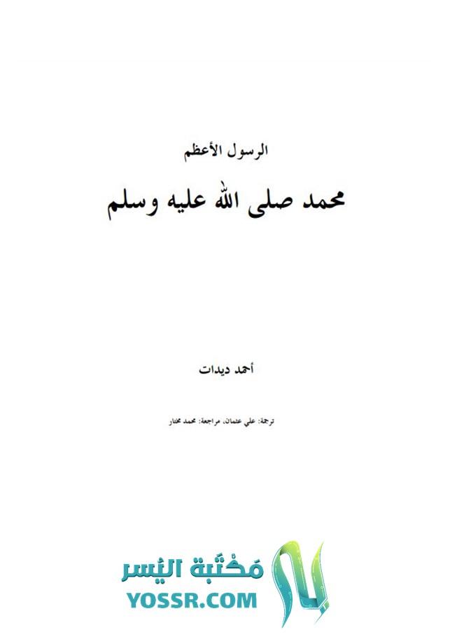 تحميل كتاب الرسول الاعظم: محمد صلى الله عليه وسلم PDF جودة عالية