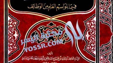 Photo of لطائف المعارف فيما لمواسم العام من الوظائف PDF أفضل طبعة