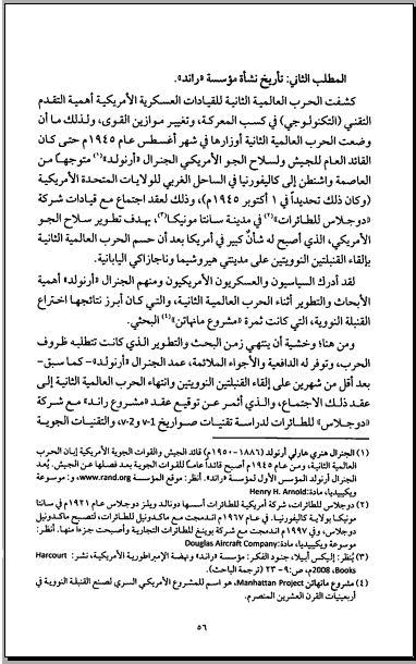 تحميل كتاب الإسلام الذي يريده الغرب pdf