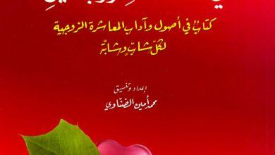 Photo of تحفة العروس PDF أو الزواج الإسلامي السعيد