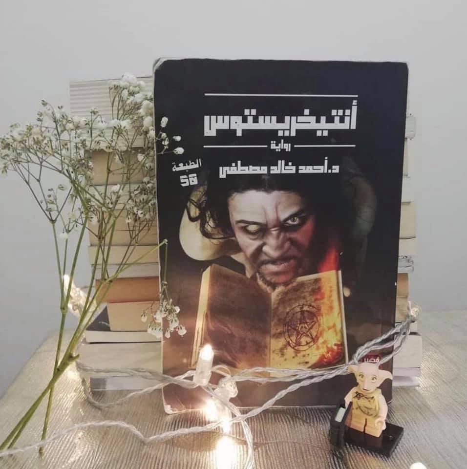 رواية أنتيخريستوس - أحمد خالد مصطفى