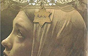 Photo of تحميل كتاب في قلبي أنثى عبرية بجودة عالية pdf