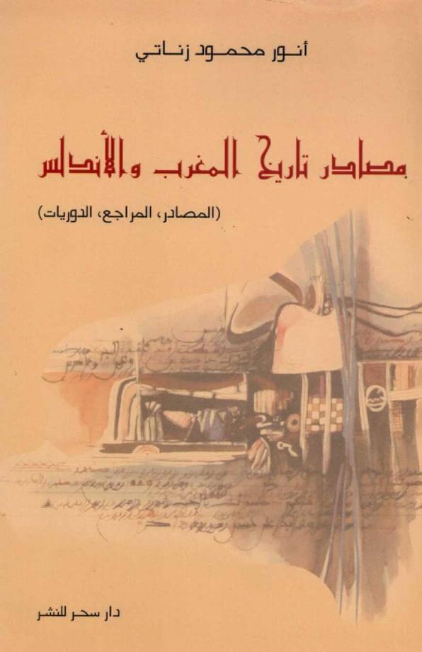 تحميل كتاب مصادر تاريخ المغرب والاندلس PDF مجانا