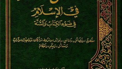 Photo of مناسك الحج والعمرة في الإسلام في ضوء الكتاب والسنة pdf سعيد القحطاني