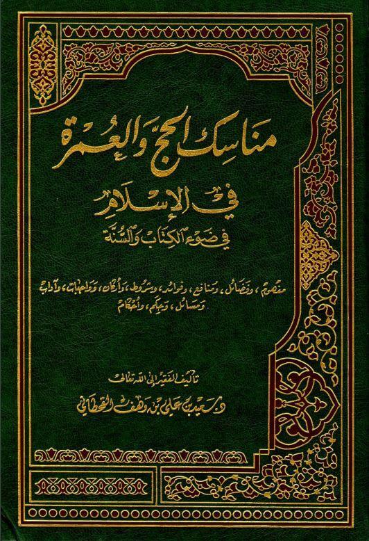 مناسك الحج والعمرة في الإسلام في ضوء الكتاب والسنة pdf سعيد القحطاني