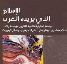Photo of تحميل كتاب الإسلام الذي يريده الغرب PDF 2019