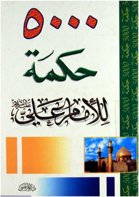 تحميل 500 حكمة للإمام علي رضي الله عنه