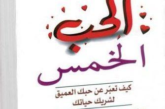 Photo of تحميل كتاب لغات الحب الخمس بجودة عالية PDF