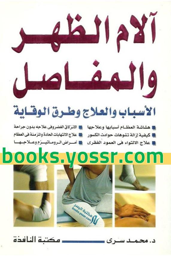 آلام الظهر والمفاصل الأسباب والعلاج وطرق الوقاية pdf محمد سرى