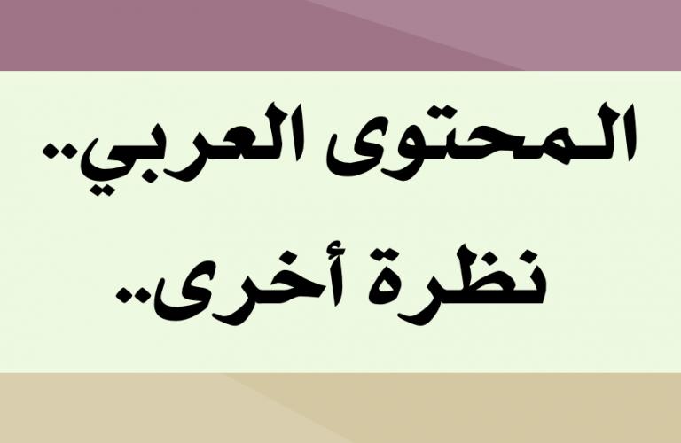 المحتوى العربي.. نظرة أخرى