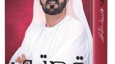 Photo of تحميل كتاب قصتيd PDF محمد بن راشد آل مكتوم 2019