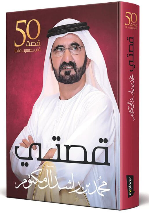 تحميل كتاب قصتي PDF محمد بن راشد آل مكتوم