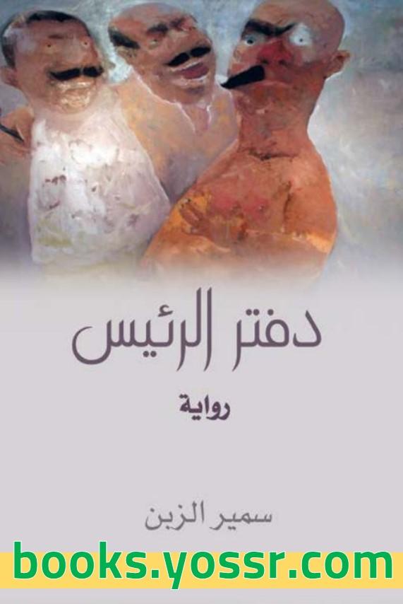 رواية دفتر الرئيس PDF سمير الزين نسخة مميزة