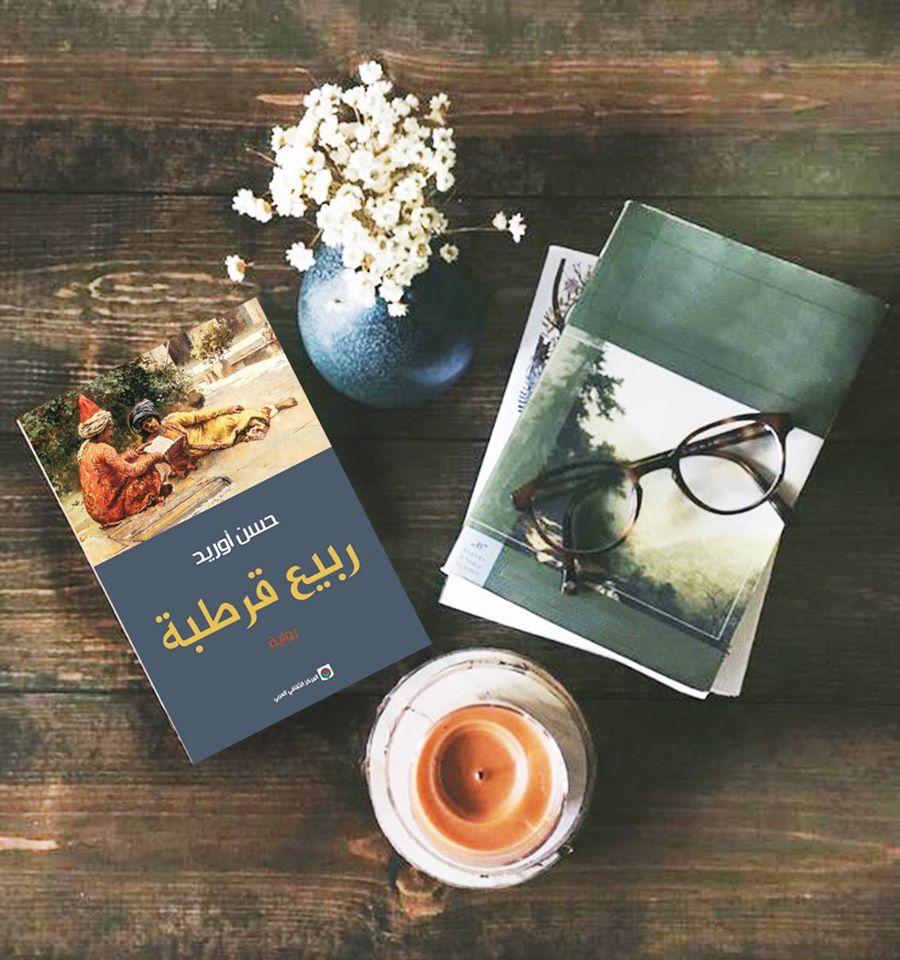 تحميل رواية ربيع قرطبة pdf حسن أوريد