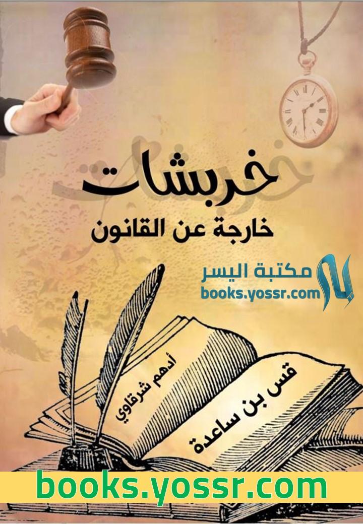 خربشات خارجة عن القانون pdf أدهم شرقاوي