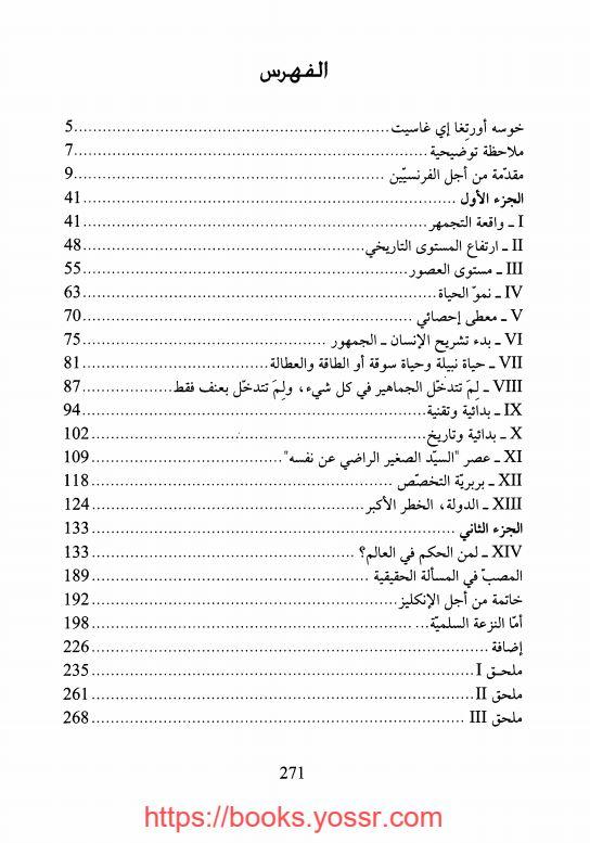 كتاب تمرد الجماهير pdf خوسه أورتغا إي غاسيت