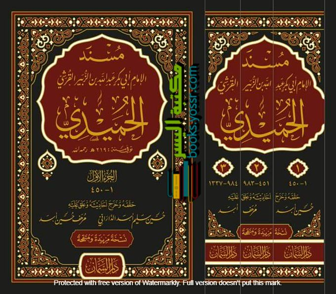 صدور كتاب مسند الإمام أبي بكر عبد الله بن الزبير القرشي