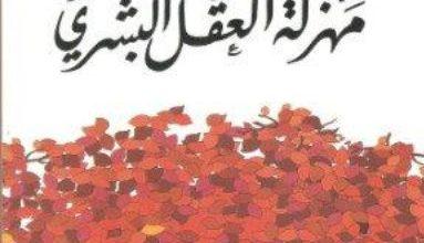 Photo of تحميل مهزلة العقل البشري PDF