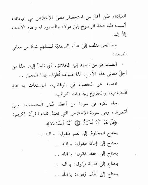 تحميل كتاب لأنك الله رحلة إلى السماء السابعة pdf