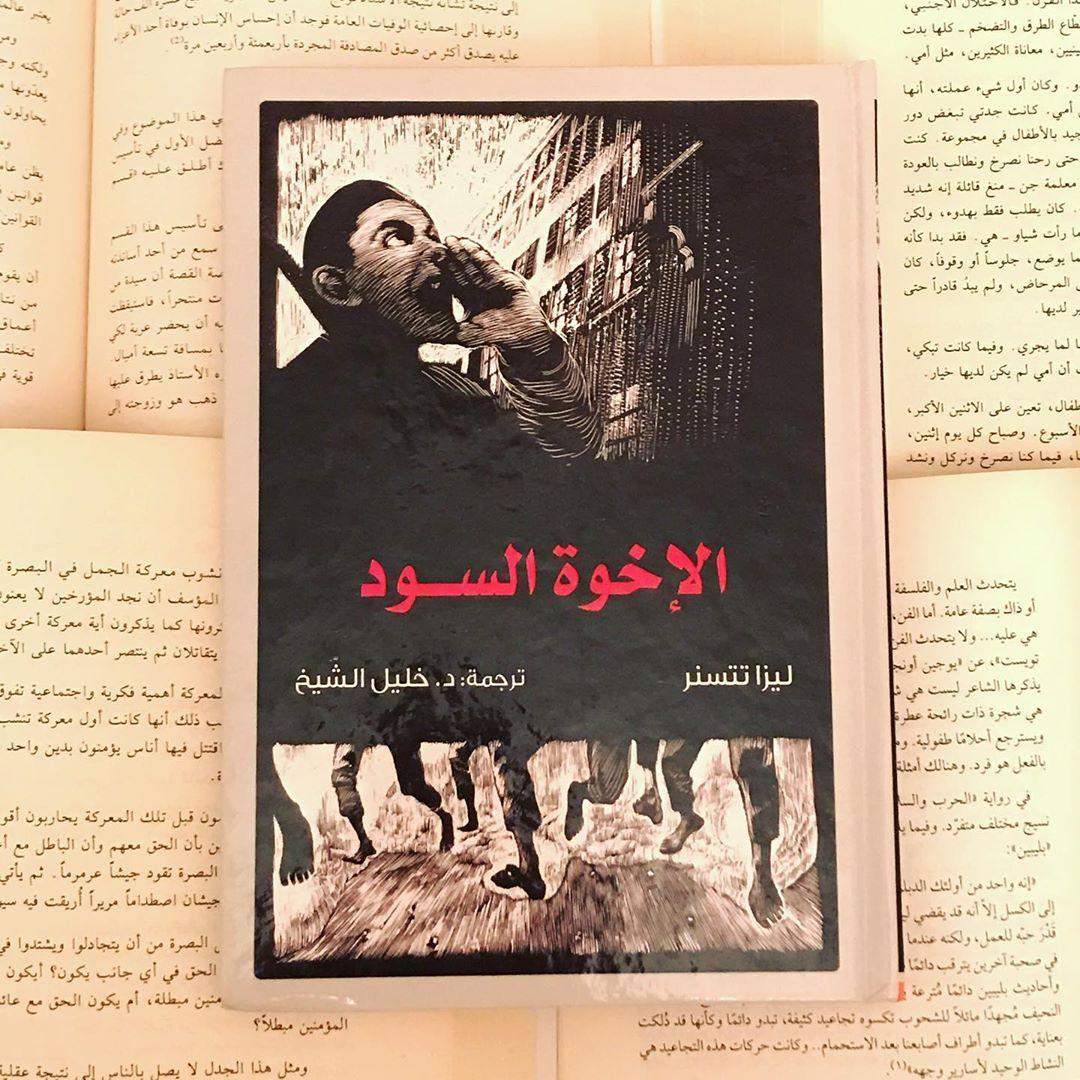 مراجعة كتاب الإخوة السود بترجمة خليل الشيخ