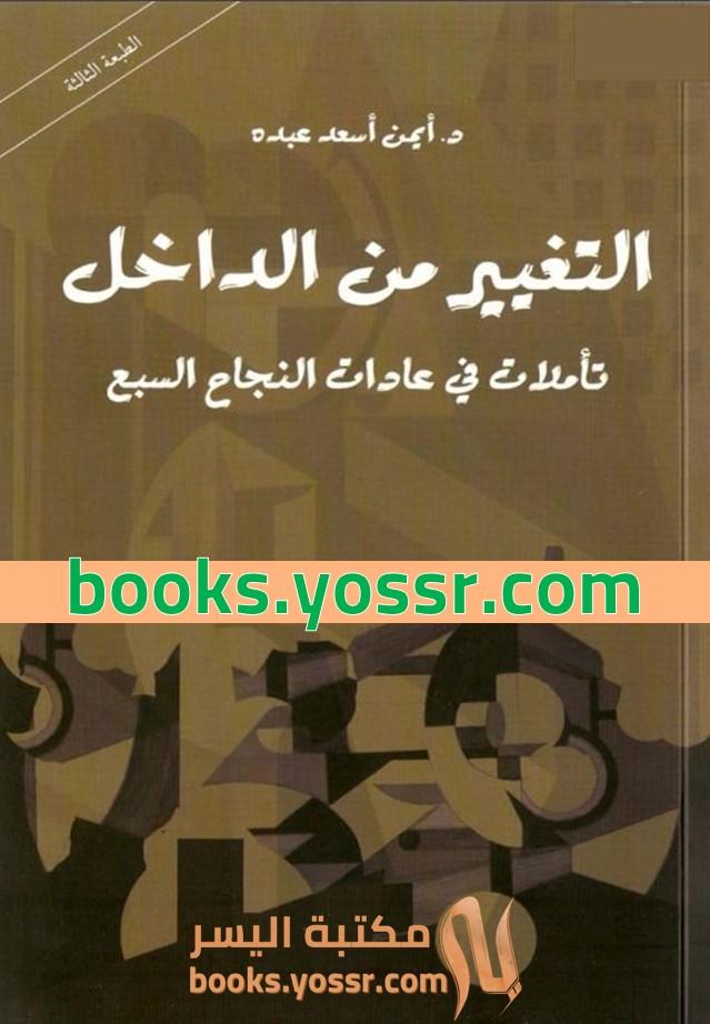 تحميل كتاب التغيير من الداخل pdf أيمن أسعد عبده