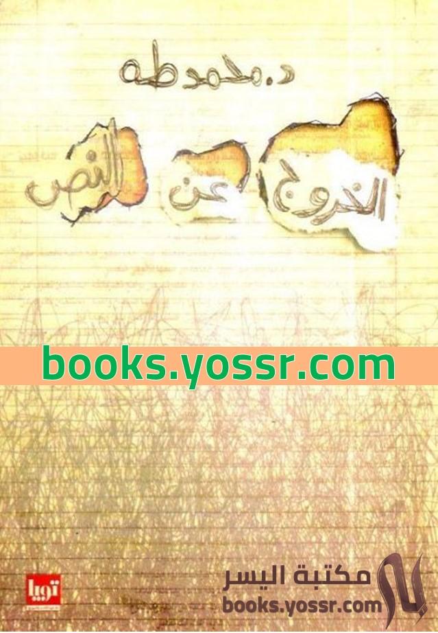 كتاب الخروج عن النص PDF محمد طه