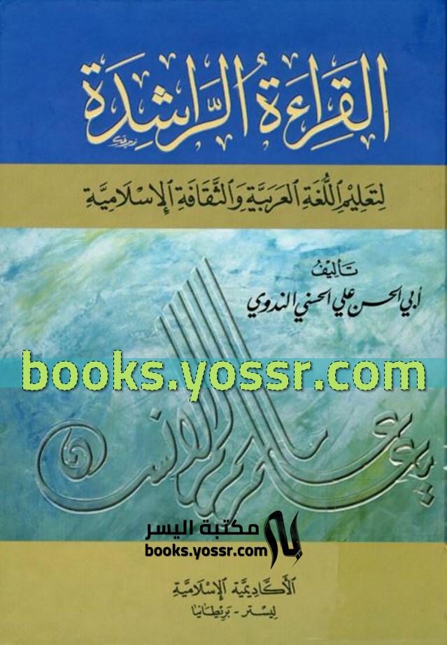 القراءة الراشدة لتعليم اللغة العربية والثقافة الإسلامية PDF أبي الحسن علي الحسني الندوي