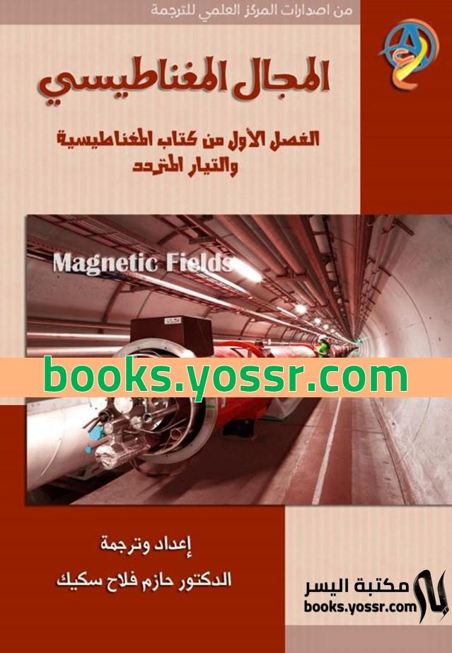 كتاب المجال المغناطيسي pdf حازم فلاح سكيك