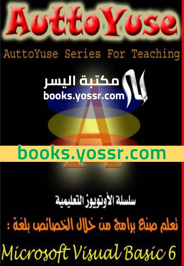 تعلم البرمجة PDF سلسلة الأوتويوز التعليمية ل محمد عطا أحمد