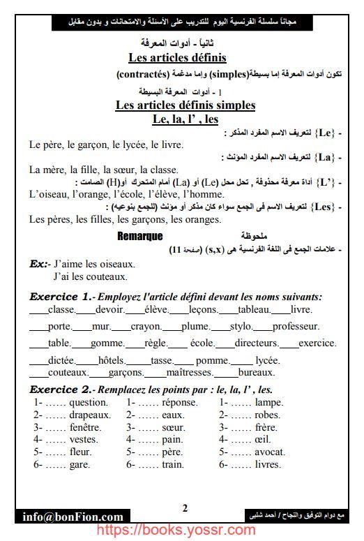 درس تعلم أدوات النكرة والمعرفة في اللغة الفرنسية Les articles درس pdf