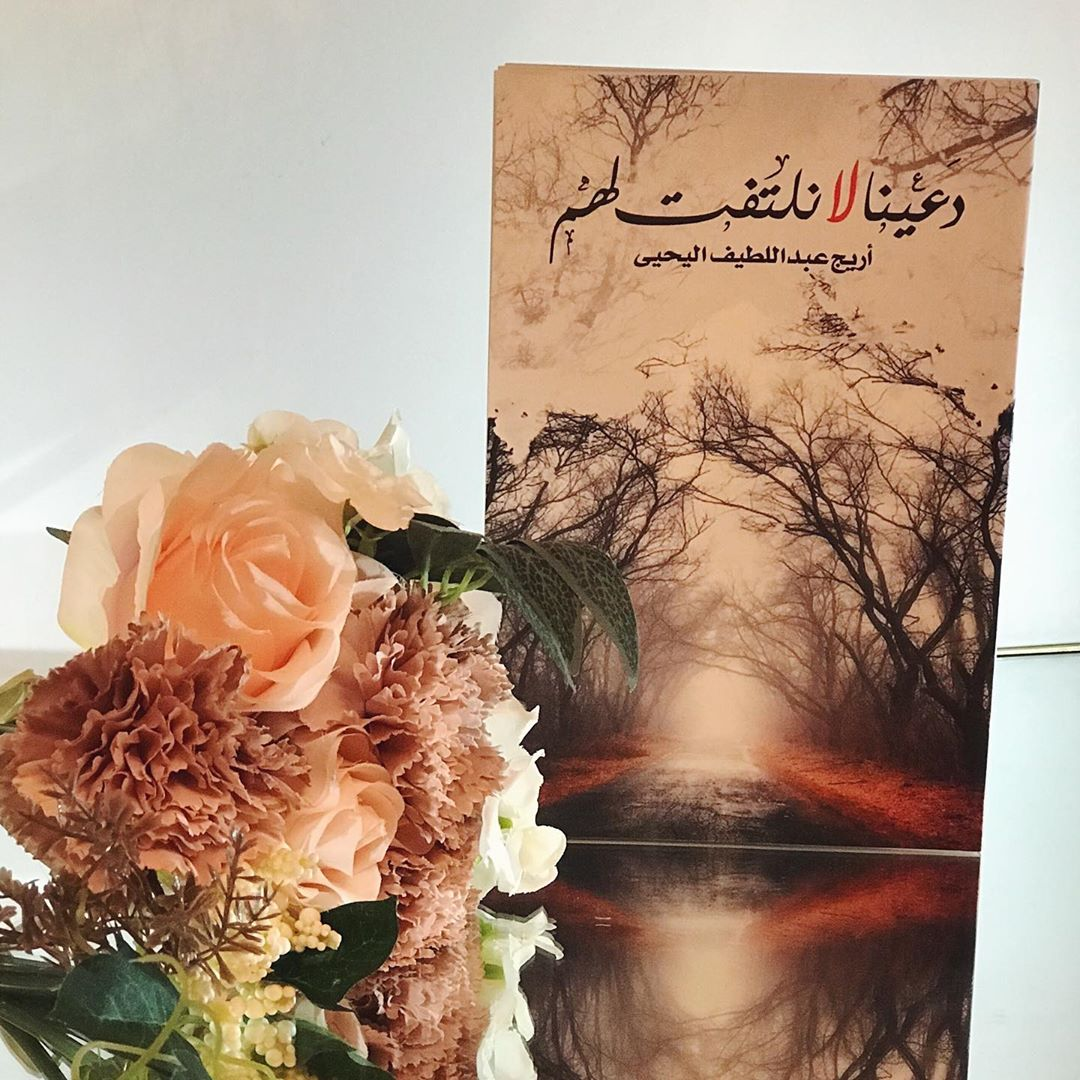 مراجعة كتاب دعينا لا نلتفت لهم تأليف أريج اليحيى