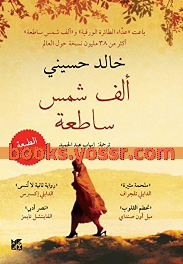 تحميل رواية ألف شمس ساطعة pdf خالد حسيني 2020