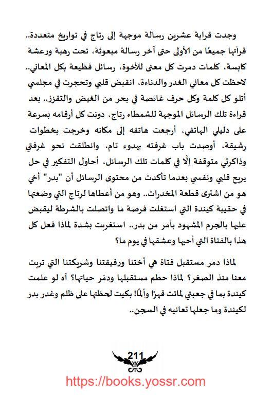 تحميل رواية تراتيل أنثى pdf تأليف علي عون الله