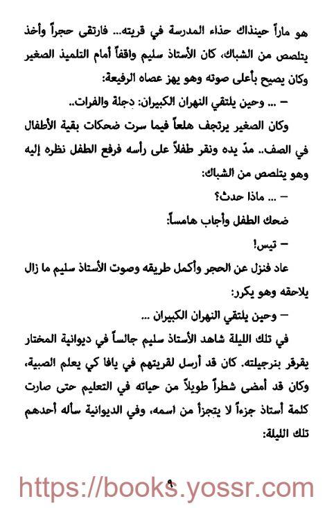 تحميل رواية رجال في الشمس pdf غسان كنفاني