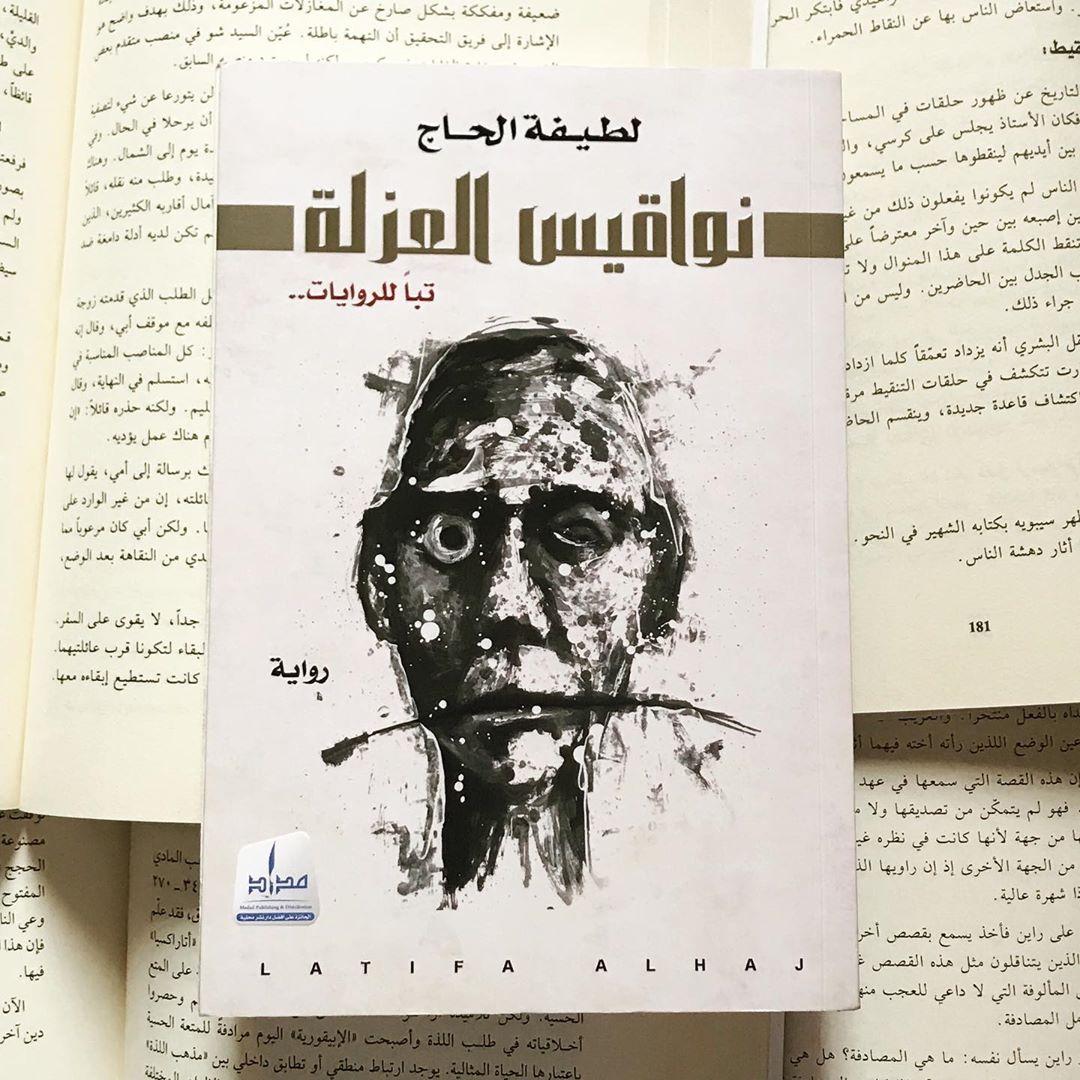 مراجعة رواية نواقيس العزلة تأليف لطيفة حاج