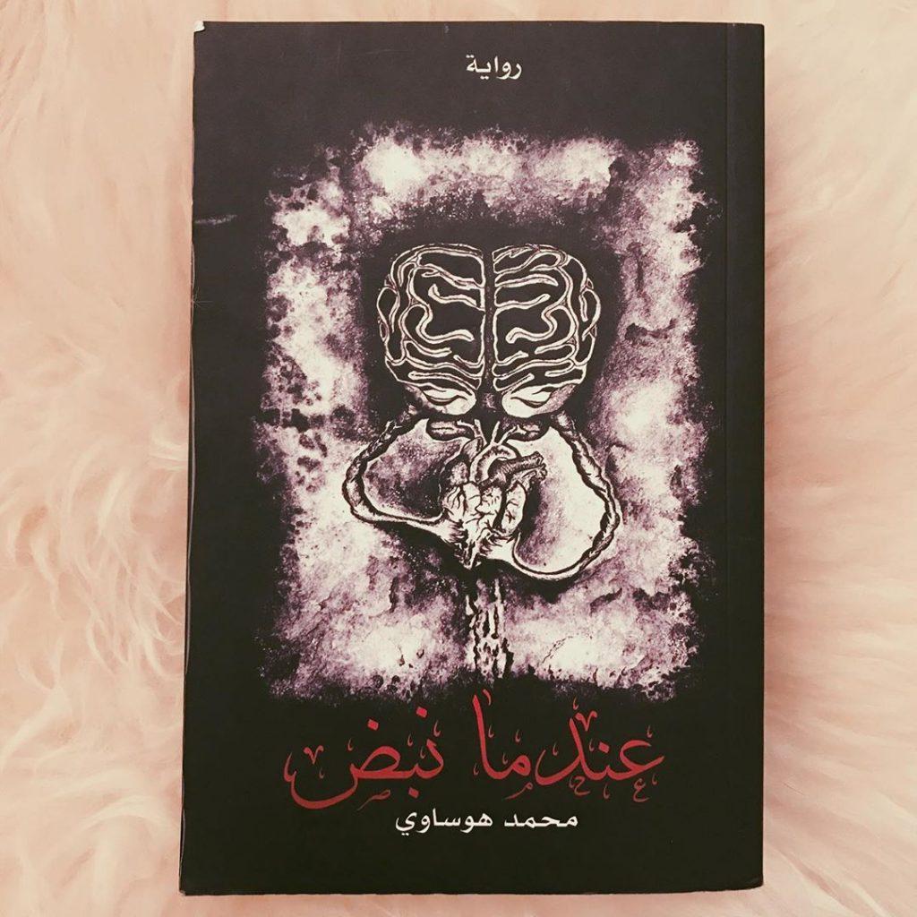 مراجعة رواية عندما نبض ل محمد هوساوي