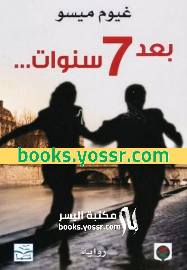 رواية بعد 7 سنوات pdf غيوم ميسو