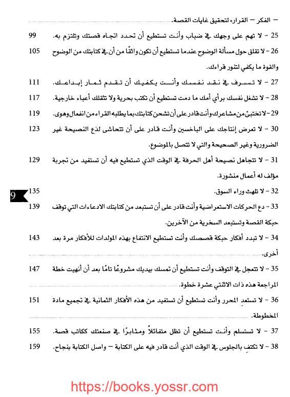 أكثر من 38 خطأ في الكتابة القصصية PDF جاك م.بيكهام