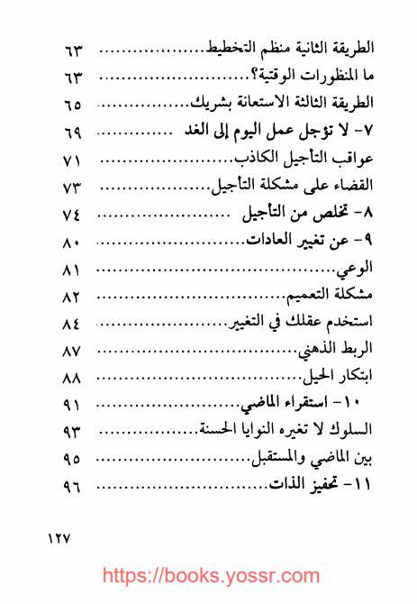 تحميل كتاب خطط لحياتك pdf إبراهيم الفيقي