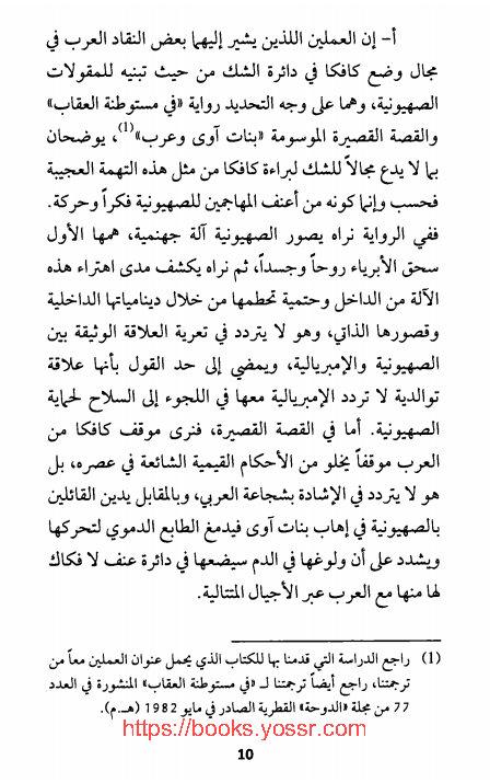 رواية تحريات كلب pdf تأليف فرانز كافكا