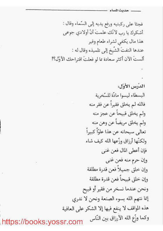 تحميل حديث المساء pdf أدهم الشرقاوي جودة عالية